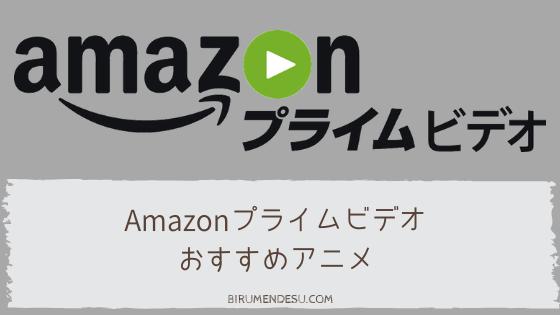 映画 Amazon おすすめ