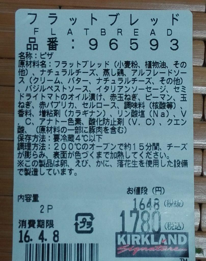 f:id:yamapi33:20160407224420j:plain