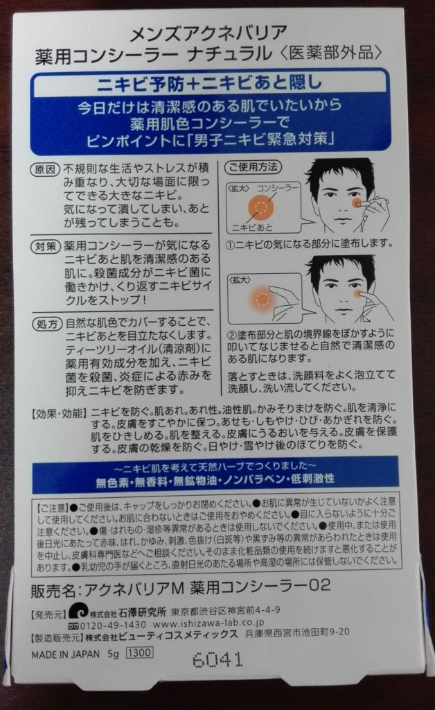f:id:yamapi33:20160818163047j:plain